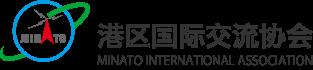 港区国际交流协会