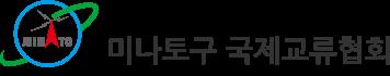 미나토구 국제교류협회