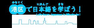港区で日本語を学ぼう!